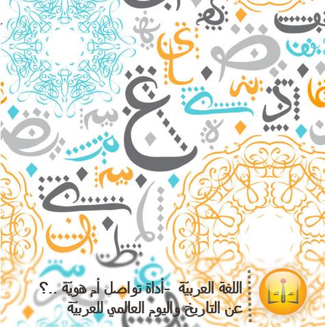 اللغة العربيّة – أداة تواصل أم هويّة ..؟ عن التاريخ واليوم العالمي للعربيّة