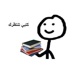 صورة شخص يحمل الكتب