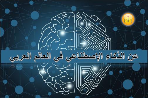 عن الذكاء الإصطناعي في العالم العربي