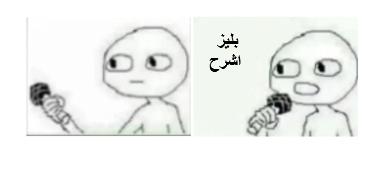 please explain meme العربية