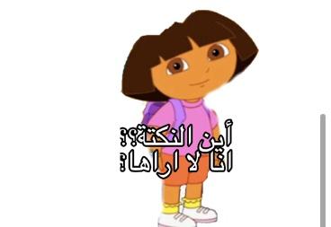 dora meme العربية