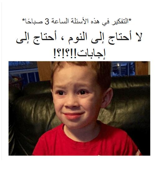 meme child صورة لطفل