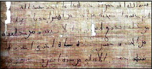 وثيقة لأول كتابات للغة العربية