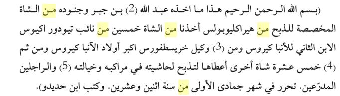 مقتطف من كتاب تاريخ الخط العربي عبر العصور المتعاقبة