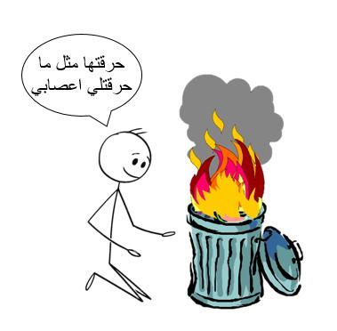 صورة طريفة حريق