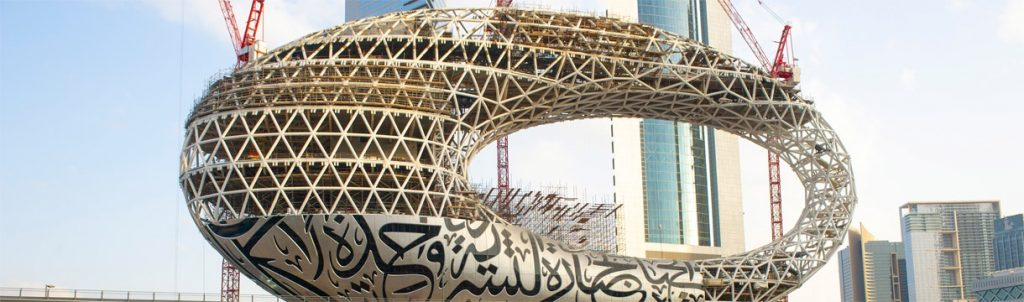 متحف المستقبل في الإمارات