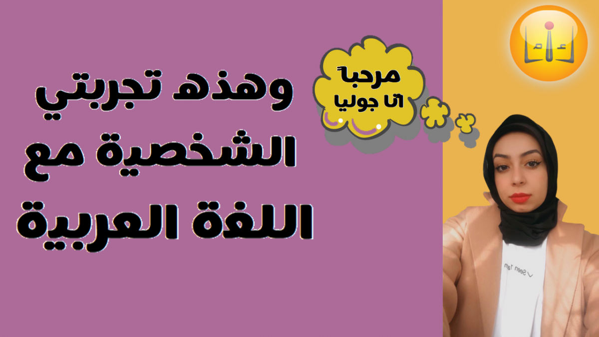 :) تجربتي مع العربية بالعربي