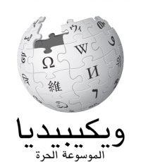 """المحتوى العربي على الإنترنت – نموذج الموسوعة المفتوحة """"ويكيبيديا"""": إحصاءات ، مشاكل ، واقتراحات"""