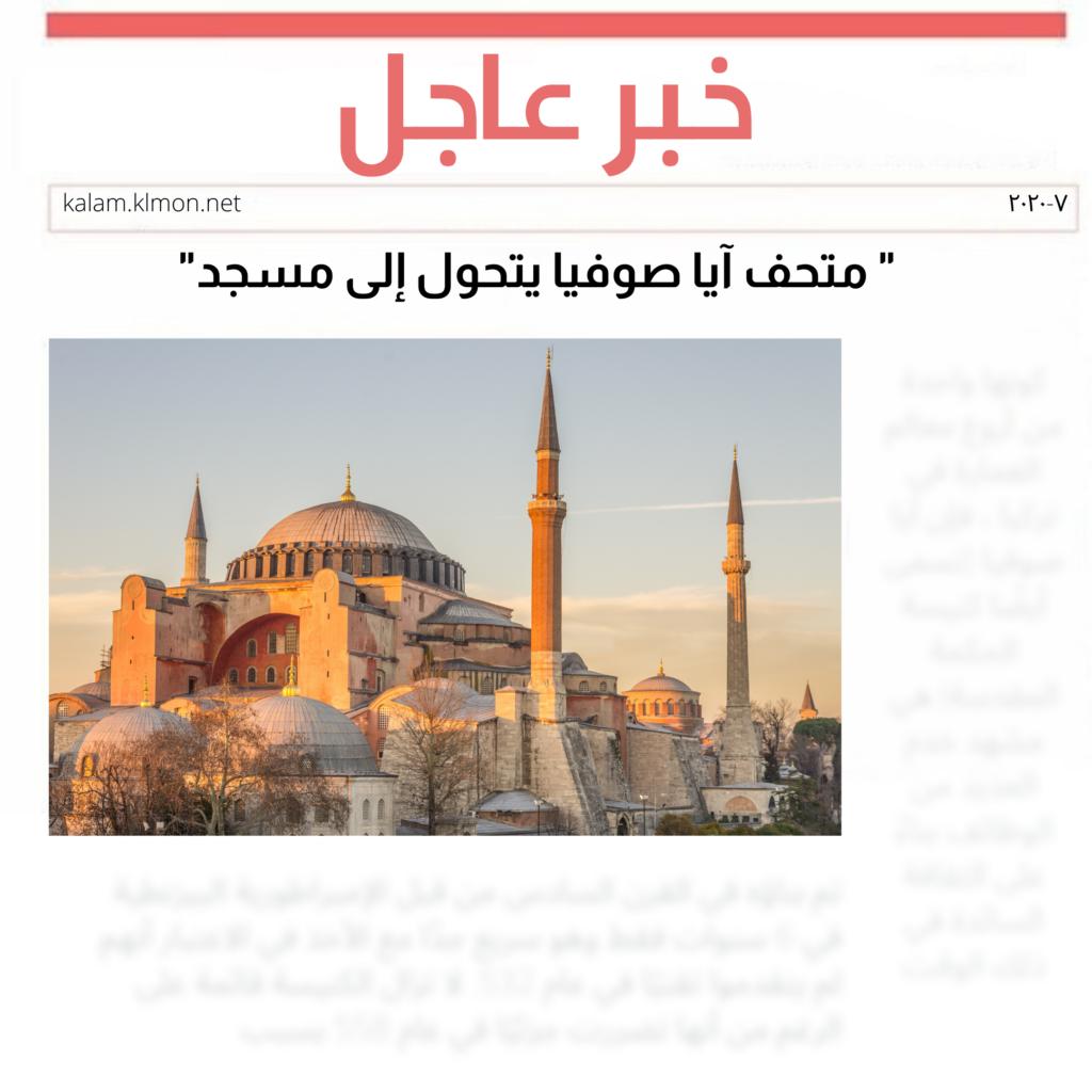 تحويل آيا صوفيا الى مسجد