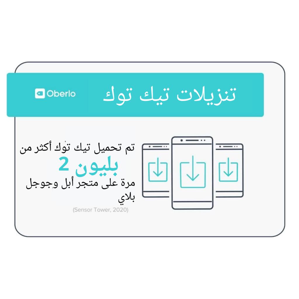 تنزيلات تيك توك  تم تحميل تيك توك اكثر من   2 billion مرة  Apple store Google play Tiktok الثقافة