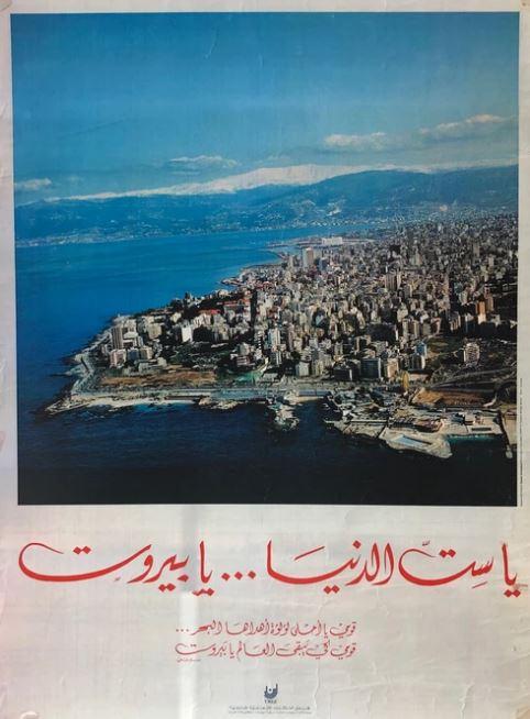 بوستر قديم : يا ستّ الدنيا يا بيروت