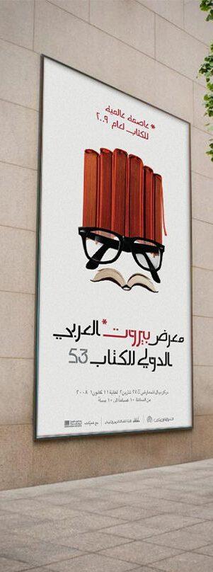 لوغو  (حنان كاي) : معرض بيروت الدولي للكتاب