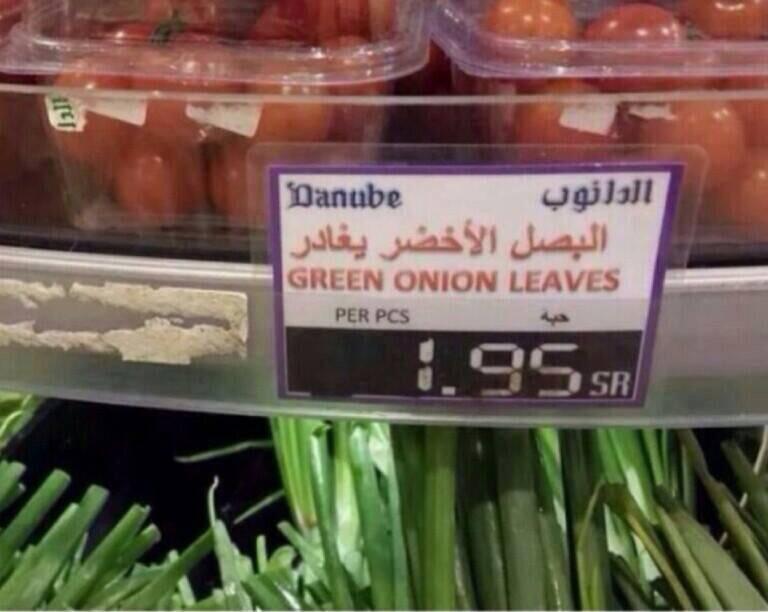 البصل الأخضر ترجمة خاطئة